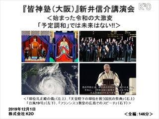 【新井信介講演会:『皆神塾(大阪)』DVD】(2019年12月1日開催)