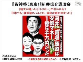 【新井信介講演会:『皆神塾(東京)』DVD】(2020年1月26日開催)