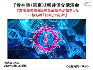 【新井信介講演会:『皆神塾(東京)』DVD】(2020年2月16日開催)