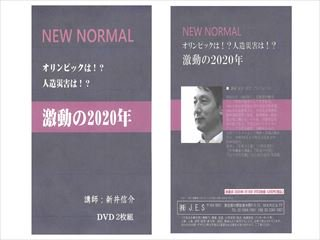 【JES:新井信介講演会:『NEW NORMAL 激動の2020年』DVD】(2020年1月18日開催)
