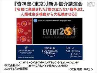 【新井信介講演会:『皆神塾(東京)』DVD】(2020年3月20日開催)