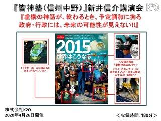 【新井信介講演会:『皆神塾(信州中野)』DVD】(2020年4月26日開催)