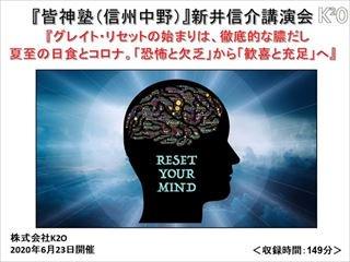 【新井信介講演会:『皆神塾(信州中野)』DVD】(2020年6月23日開催)