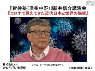 【新井信介講演会:『皆神塾(信州中野)』DVD】(2020年7月27日開催)