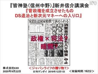【新井信介講演会:『皆神塾(信州中野)』DVD】(2020年9月22日開催)
