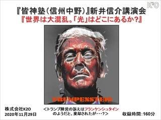 【新井信介講演会:『皆神塾(信州中野)』DVD】(2020年11月29日開催)