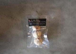 京丹後フルーツガーリック(小玉3個入り)(農薬不使用)