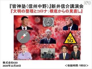 【新井信介講演会:『皆神塾(信州中野)』DVD】(2020年12月20日開催)