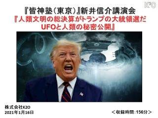 【新井信介講演会:『皆神塾(東京)』DVD】(2021年1月16日開催)