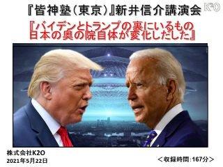 【新井信介講演会:『皆神塾(東京)』DVD】(2021年5月22日開催)