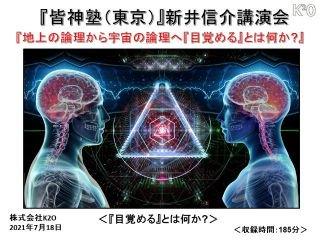 【新井信介講演会:『皆神塾(東京)』DVD】(2021年7月18日開催)
