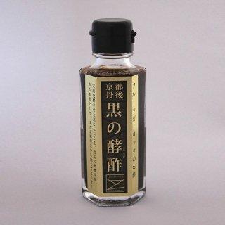 フルーツガーリックのお酢「黒の酵酢」