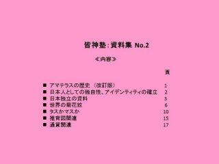 【皆神塾:資料集 No.2】