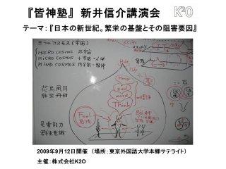 【皆神塾DVD】『日本の新世紀。繁栄の基盤とその阻害要因』(2009年9月12日)