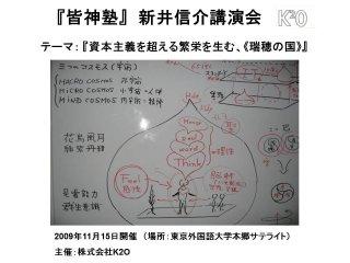 【皆神塾DVD】『資本主義を超える繁栄を生む、《瑞穂の国》』(2009年11月15日開催)