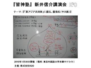 【皆神塾DVD】『2010 年。「東アジア共同体」に蘇る、蘇我氏(サカ族)』(2010年1月30日開催)