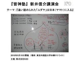 【皆神塾DVD】『追い詰められた「ユダヤ」は、日本に入る』(2010年5月15日開催)