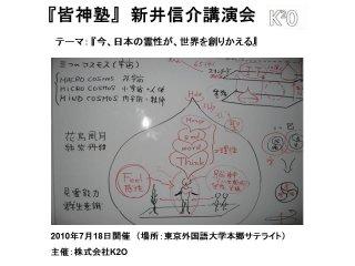 【皆神塾DVD】『今、日本の霊性が、世界を創りかえる』(2010年7月18日開催)