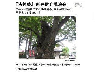 【皆神塾DVD】『瀕死のアメリカ覇権を、日本が平和的に肩代わりするために』(2010年9月11日開催)