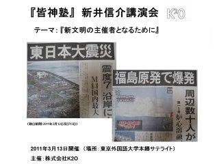 【皆神塾DVD】『新文明の主催者となるために』(2011年3月13日開催)