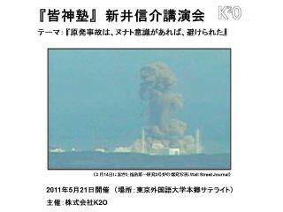【皆神塾DVD】『原発事故は、ヌナト意識があれば、避けられた』(2011年5月21日開催)
