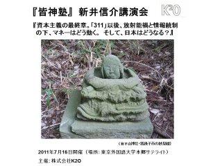 【皆神塾DVD】『資本主義の最終章:「311」以後、放射能禍と情報統制の下、マネーはどう動く。そして日本はどうなる?』(2011年7月16日開催)