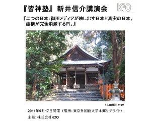 【皆神塾DVD】『二つの日本:御用メディアの映し出す日本と真実の日本。虚構が完全消滅する日。』(2011年9月17日開催)