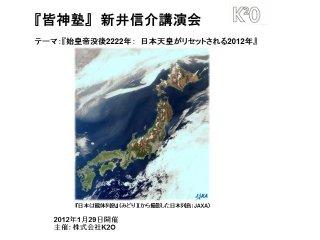 【皆神塾DVD】『始皇帝没後2222年 日本天皇がリセットされる2012年』(2012年1月29日開催)