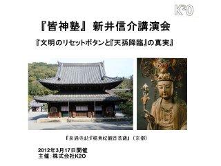 【皆神塾DVD】『文明のリセットボタンと『天孫降臨』の真実』(2012年3月17日開催)