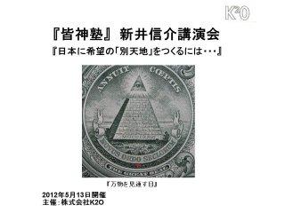 【皆神塾DVD】『日本に希望の「別天地」をつくるには・・・』(2012年5月13日開催)