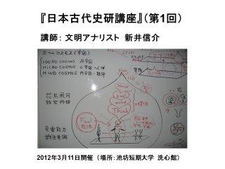【日本古代史講座DVD】新井信介『日本古代史講座』(第一回)