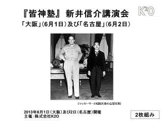 【リアルジャパネスク4DVD】新井信介講演会(2012年6月2日開催)