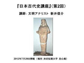 【日本古代史講座DVD】新井信介『日本古代史講座』(第2回)