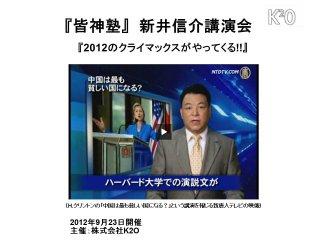 【皆神塾DVD】新井信介講演会DVD(2012年9月23日開催)