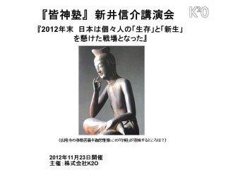【皆神塾DVD】新井信介講演会DVD(2012年11月23日開催)