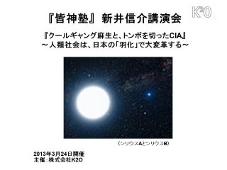 【皆神塾DVD】新井信介講演会(2013年3月24日開催)