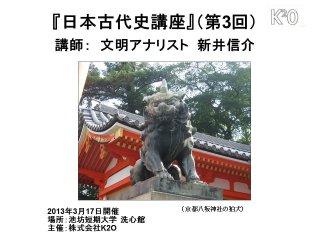 【日本古代史講座DVD】新井信介『日本古代史講座』(第3回)(2013年3月17日開催)