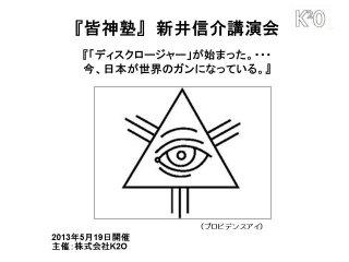 【皆神塾DVD】新井信介講演会(2013年5月19日開催)