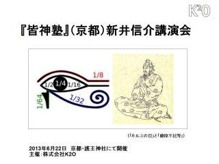 【皆神塾DVD】新井信介講演会(6月22日京都・護王神社で開催)