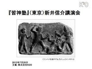 【皆神塾DVD】新井信介講演会(7月20日東京開催)