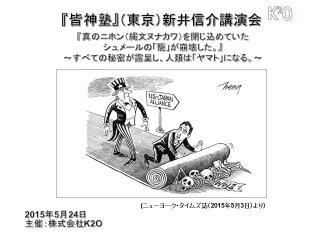 【皆神塾DVD】新井信介講演会(2015年5月24日東京開催)