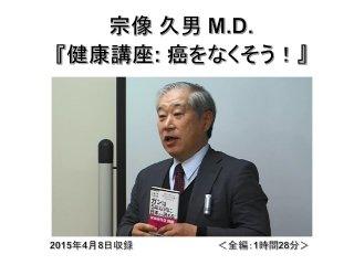 【宗像MD:健康講座DVD】宗像久男先生の「健康講座」