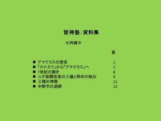 【皆神塾:資料集】