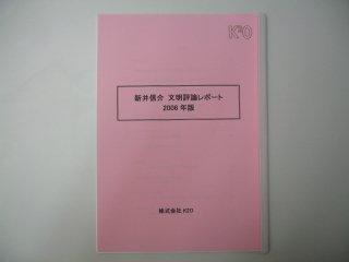 『新井信介 文明評論レポート 2006年版』