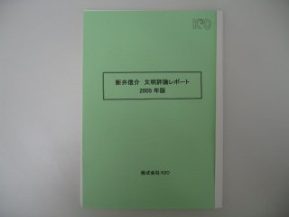 『新井信介 文明評論レポート 2005年版』