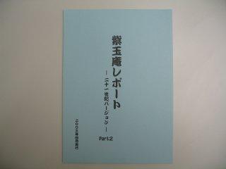 『紫玉庵レポート−21世紀バージョン Part2』 (2003年4月発行)