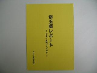 『紫玉庵レポート−21世紀バージョン』(2002年4月発行)