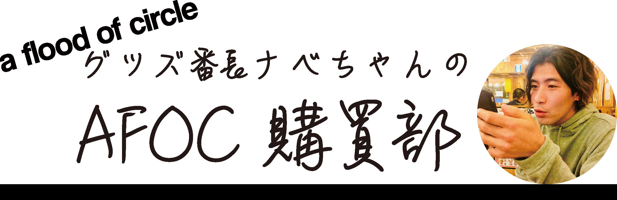 グッズ番長ナベちゃんのAFOC購買部