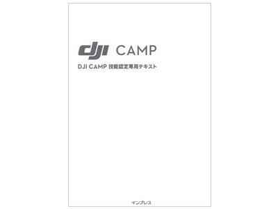DJI CAMP技能認定専用テキスト 第四版