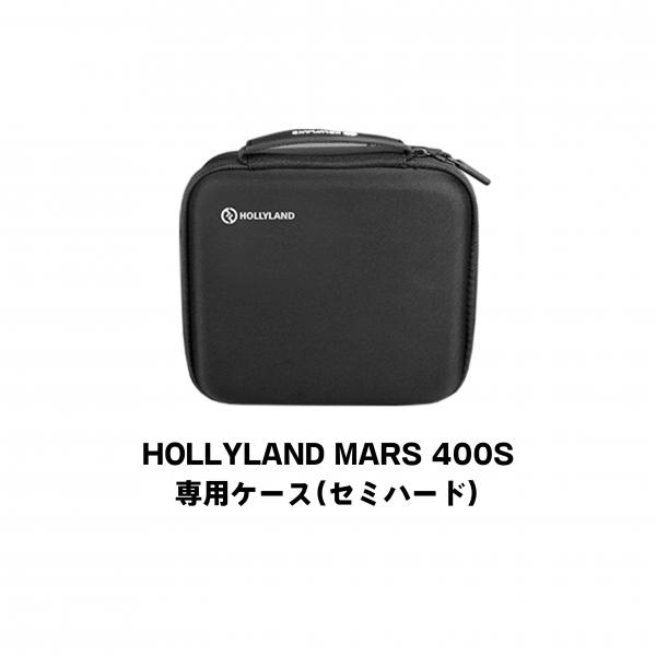 HOLLYLAND MARS 400S 専用ケース